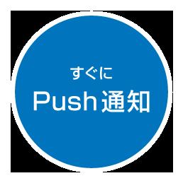 すぐにPush通知
